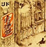 SID - Kanjou Ban (会場盤)