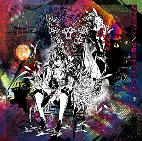 Download Eiko Shimamiya - Kurochou no Psychedelica [Single]