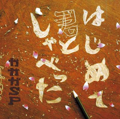 Download GAGAGA SP - Hajimete Kimi to Shabetta (はじめて君としゃべった) [Single]