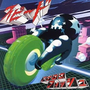 Download Analog Fish - Speed (スピード) [Single]
