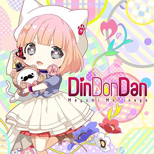 Download Mayumi Morinaga - Din Don Dan [Album]