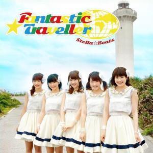 Download Stella☆Beats - Fantastic Traveller [Single]