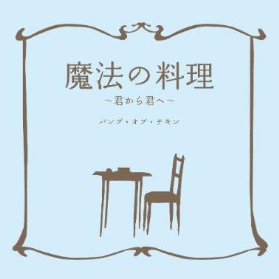 BUMP OF CHICKEN - Mahou no Ryouri ~Kimi Kara Kimi e~ (魔法の料理 ~君から君へ~)