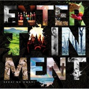 SEKAI NO OWARI – ENTERTAINMENT [Album]