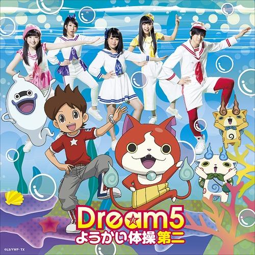 Dream5 - Yokai Taiso Dai Ni
