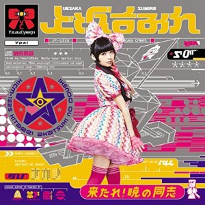 Download Sumire Uesaka - Kitare! Akatsuki no Doushi (来たれ! 暁の同志) [Single]