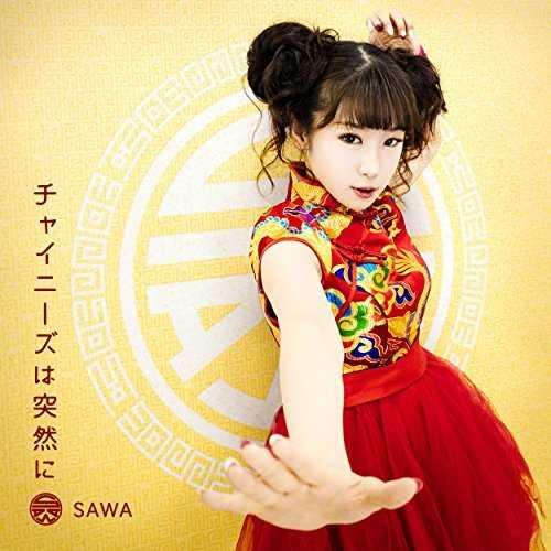 Download SAWA - Chinese wa Totsuzen ni [Single]