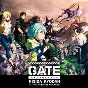 Kishida Kyoudan & The Akeboshi Rockets - GATE: Sore wa Akatsuki no you ni