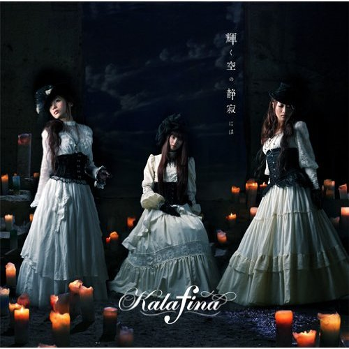 Download Kalafina - Kagayaku Sora no Shijima ni wa [Single]