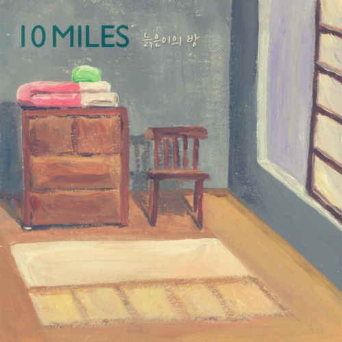 Download 10miles - 늙은이의 방 [Mini Album]