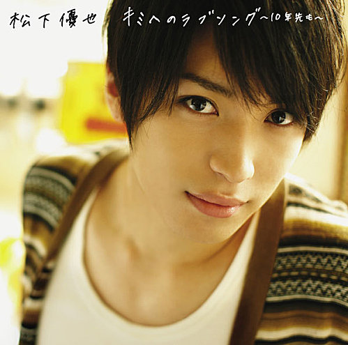 Download Yuya Matsushita - Kimi e no Love Song ~10nen Saki mo~ [Single]