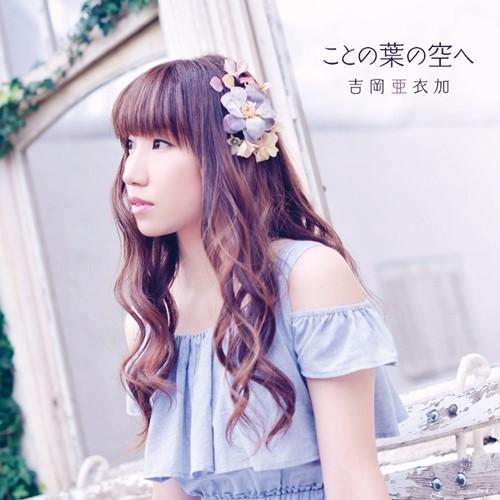 Aika Yoshioka - Kotonoha no Sora e