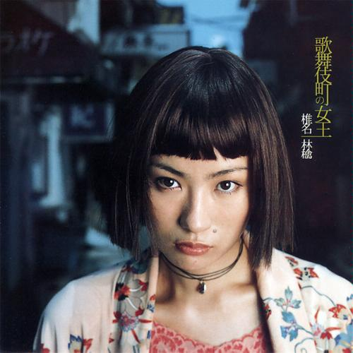 Download Shiina Ringo - Kabukichou no Joou [Single]
