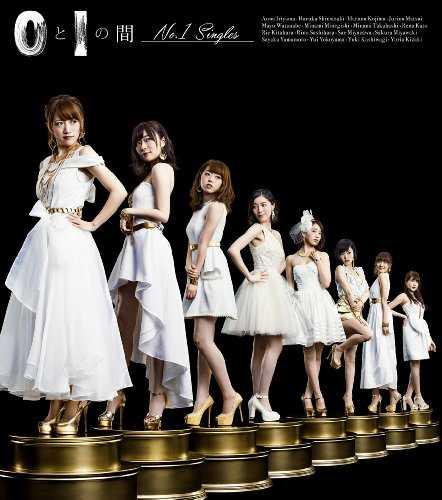 AKB48 - 0 to 1 no Aida