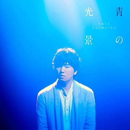 Motohiro Hata - Ao no Kokei