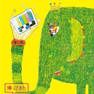 Ikimonogakari – Tottemo Eezou (BD) [720p] [Concert]