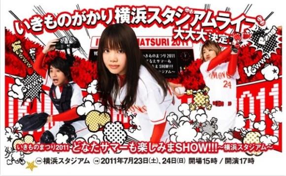Ikimonomatsuri 2011 Donata Summer mo Tanoshimima SHOW!!! ~Yokohama Stadium~