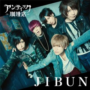 An Cafe – JIBUN [Single]