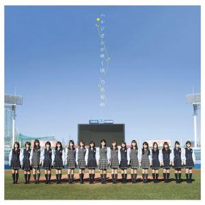Nogizaka46 – Harujion ga Saku Koro [Single]