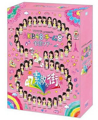 AKB48 - TOYOTA presents AKB48 Team 8 Zenkoku Tour ~ 47 Suteki no machi e