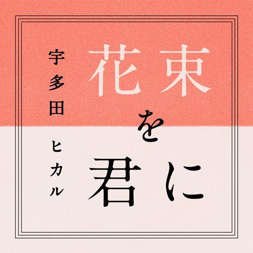 Utada Hikaru – Hanataba wo Kimi ni + Manatsu no Tooriame