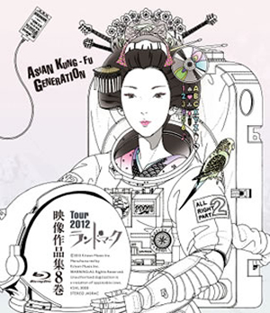 ASIAN KUNG-FU GENERATION - Eizo Sakuhin Shu Vol.8