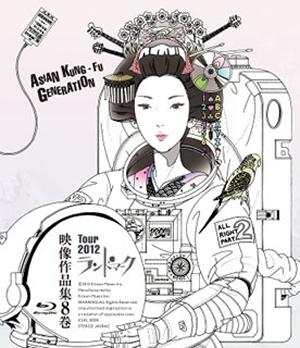 ASIAN KUNG-FU GENERATION - Eizo Sakuhin Shu Vol.8