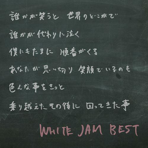 white-jam-white-jam-best