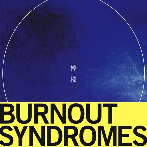 burnout-syndromes-lemon