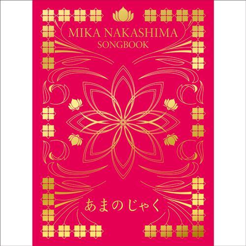mika-nakashima-songbook-amanojaku