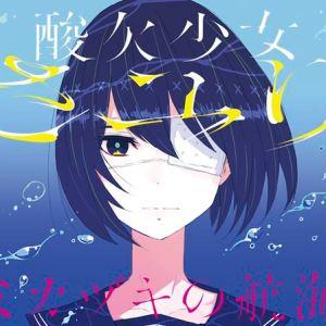 Sayuri – Mikazuki no Kokai [Album]