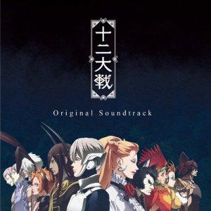 [Album] Juuni Taisen Original Soundtrack [MP3/320K/ZIP][2017.12.27]