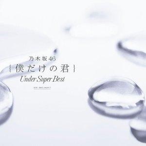 [Album] Nogizaka46 – Boku Dake no Kimi – Under Super Best [AAC/256K/ZIP][2018.01.10]