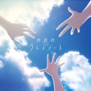 "[Single] Classmate – Kimi Kimi Kimi [MP3/320K/ZIP][2018.01.07] ~ ""Gin no Guardian S2"" Ending Theme"