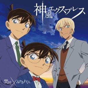 "[Single] Takuto x Miyakawakun – Kamikaze Express [MP3/320K/ZIP][2018.02.14] ~ ""Detective Conan"" 56th Ending Theme"