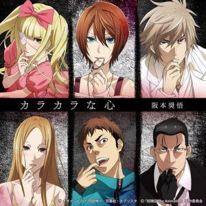 "[Single] Shogo Sakamoto – Karakara Na Kokoro [MP3/320K/ZIP][2018.04.12] ~ ""Dorei-ku The Animation"" Opening Theme"