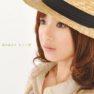 [Album] Maiko Fujita – Mou Ichido [MP3/320K/ZIP][2011.06.01]