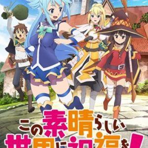 Kono Subarashii Sekai ni Shukufuku wo! Opening/Ending OST
