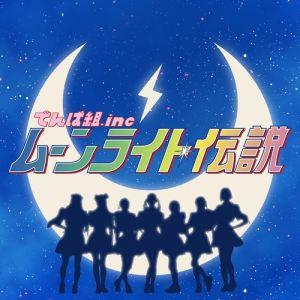 [Single] Dempagumi.inc – Moonlight Densetsu [MP3/320K/ZIP][2018.05.16]