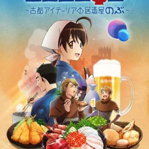 "[Single] Clambon – Prosit! [MP3/320K/ZIP][2018.04.27] ~ ""Isekai Izakaya"" Ending Theme"