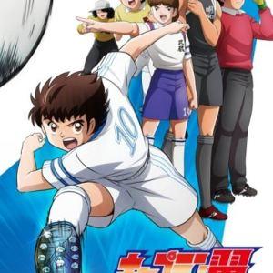 Captain Tsubasa (2018) Opening/Ending OST