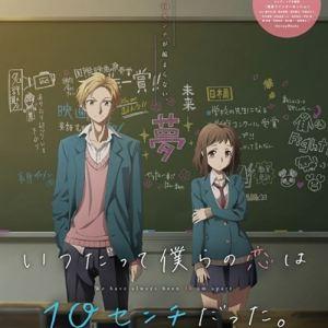 Itsudatte Bokura no Koi wa 10 cm Datta. Opening/Ending OST