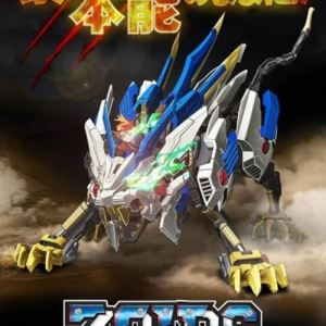 Zoids Wild Opening/Ending OST
