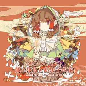 [Album] Crest – Ookami to Miko to Okashi no Ie [MP3/320K/ZIP][2013.12.30]