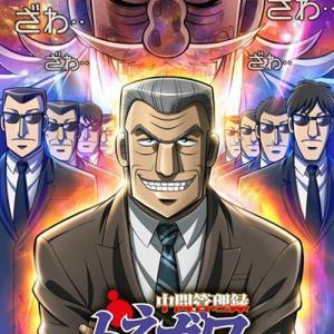 Chuukan Kanriroku Tonegawa Opening/Ending OST