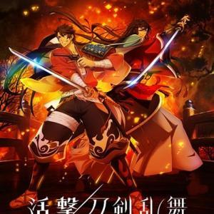 Katsugeki/Touken Ranbu Opening/Ending OST