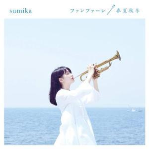 "[Single] Sumika – Fanfare [MP3/320K/ZIP][2018.08.29] ~ ""Kimi no Suizou wo Tabetai"" Opening Theme"