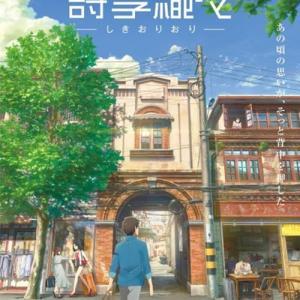 Shikioriori Opening/Ending OST