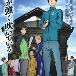 Kaze ga Tsuyoku Fuiteiru Opening/Ending OST