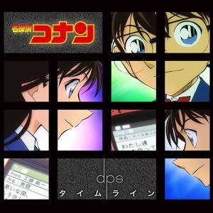 """[Single] dps – Timeline [MP3/320K/ZIP][2018.11.07] ~ """"Detective Conan"""" 48th Opening Theme"""